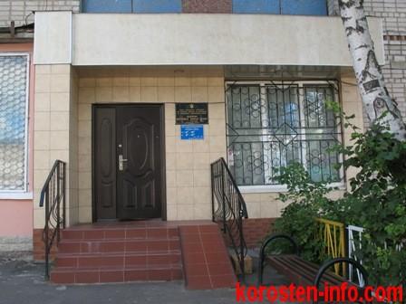 Отделение Фонда социального страхования от несчастных случаев на производстве и профессиональных заболеваний Украины в г. Коростень