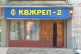 ЖЭК №2 города Коростень