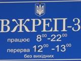 ЖЭК №3 города Коростень