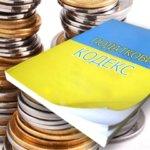 Податкова реформа: основні зміни, які вступили в дію з 1 січня 2016 року