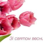 Юрій Виговський сердечно вітає з 8 березня!