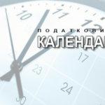 Податковий календар на 9 лютого 2017 року