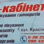 Частный ЛОР кабинет г.Коростень