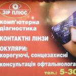 Клиника «ЗІР Плюс»