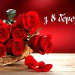 Дорогі жінки! Щиро вітаю вас зі святом весни – 8 Березня!