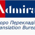 Бюро переводов ADMIRAL предоставляет услуги всех видов письменных и он-лайн переводов различного объёма и тематики