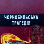 Людям потрібна правда про Чорнобильську трагедію