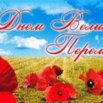Дорогі ветерани та учасники Другої світової війни!