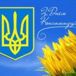 Щиро вітаємо коростенців та жителів району з Днем Конституції України!
