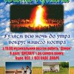 Село «Вільне» запрошує на святкування Івана Купала!