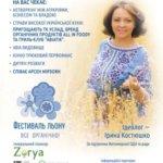 Аграрій Костюшко Ірина: 26 серпня запрошую на Міжнародний Фестиваль льону в Стремигород