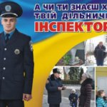 До уваги жителів Коростенського району — районні дільничні поліції!