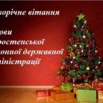 Шановні жителі Коростенщини! Прийміть найщиріші привітання з наступаючим Новим Роком та Різдвом Христовим!