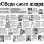 КЗ «Коростенський районний центр ПМСД» Коростенської районної ради запрошує пацієнтів обрати сімейного лікаря