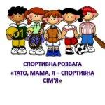 Приглашаем на соревнования городского этапа Всеукраинских соревнований «Мама, папа, я — спортивная семья «