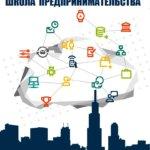 «Школа предпринимательства в городе Коростень» будет профинансирована в рамках Украино-Норвежского проекта