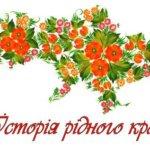 Коростенська районна державна адміністрація оголосила конкурс «Історія рідного краю»