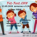 Приглашаем на спортивный фестиваль «Fit-Fest Korosten»