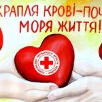 Бути донором —  це велика добра справа! Переконайся в цьому!!!