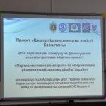Презентация проекта «Школа предпринимательства в городе Коростень»