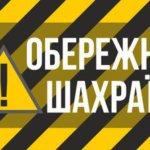 Поліція застерігає жителів Коростенщини: не довіряйте незнайомцям!