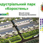 ПрАТ «Коростенський завод МДФ»  вибрано керуючою компанією для індустріального парку «Коростень»