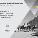 Інформаційні заходи від Представництва ЄС у Житомирі та Коростені