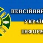 Реорганизация органов Пенсионного фонда Украины