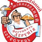 ПЛАН основных мероприятий Х Юбилейного Международного фестиваля дерунов!