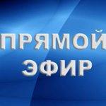 6 сентября состоится прямой эфир с мэром Коростеня Москаленко В.В.