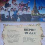 Приглашаем посетить спектакль «Шерше ля фам»