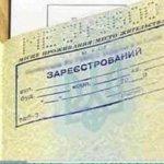 Информируем о работе отдела регистрации места проживания!