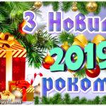 С Новым, 2019-м Годом, коростенцы!!!