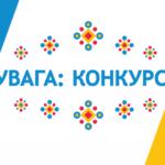 Розпочався ІІ Всеукраїнський Мистецький конкурс на податкову тематику