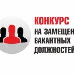 Конкурс на замещение вакантных должностей специалистов