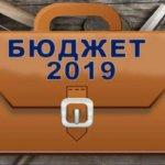 Отчет по выполнении городского бюджета по состоянию на 01.03.2019 года