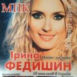 Ирина Федишин снова в Коростене