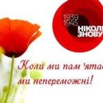 Україна відзначає День пам'яті та примирення та День перемоги над нацизмом у Другій світовій війні