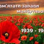 Шановні земляки! Вітаю з Днем пам'яті та примирення, Днем перемоги над нацизмом у Другій світовій війні!