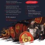 1-й Международный историко-культурный фестиваль «Добрыня Фест»