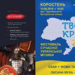 І Международный историко-культурный фестиваль «Добрыня Фест»