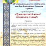 Запрошуємо громаду Коростенщини долучитись до відзначення   28 –ї річниці незалежності України та Дня Державного  Прапора України.  Чекаємо всіх 24 серпня 2019 року у селі Веселівка