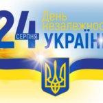 План заходів святкування Дня Незалежності України та Державного Прапора України (23-24 серпня))