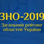 Коростенские школы по результатам ЗНО не попали в десятку лучших по Житомирской обл. Таблица результатов