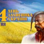 Вітання з Днем Покрови Пресвятої Богородиці, Днем захисника України та Днем Українського козацтва!