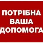 Роману Бутрику з Коростенщини  терміново потрібна допомога