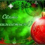 План проведения новогодних и рождественских праздников в  Коростене