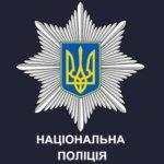 В Коростені новий начальник поліції