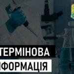 Станом на вечір 2 травня короновірусних хворих в місті Коростень - 87