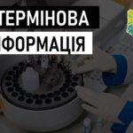 Загальна чисельність інфікувань на 13 травня в Житомирській області становить 530 осіб